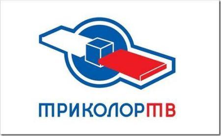 """Подключить """"Триколор"""" в Одинцово и Солнечногорске"""