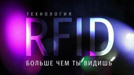 Технология RFID - что это такое