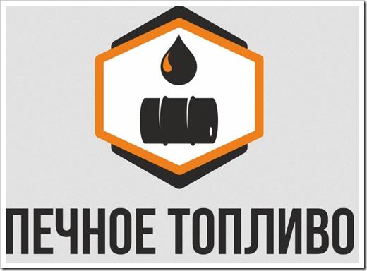 Использование печного топлива на производстве
