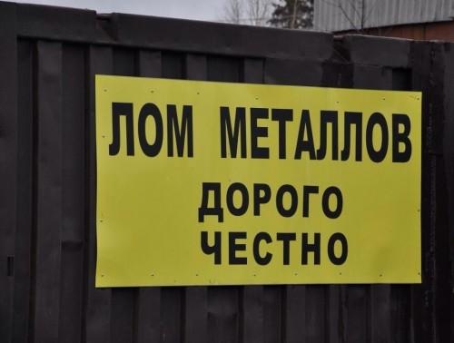 Где сдать металлолом