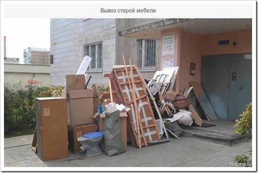 Этапы вывоза старой мебели
