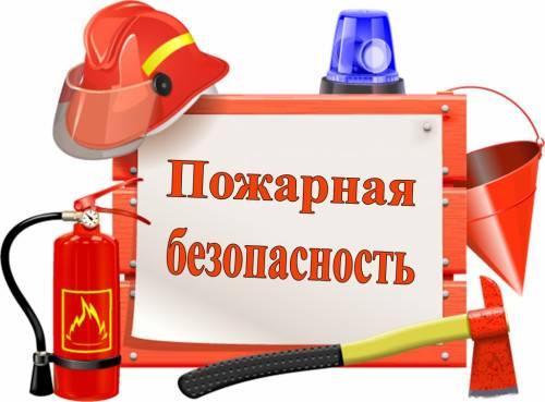 Что такое декларация пожарной безопасности