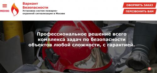 Установка системы пожаротушения - ваш «Вариант безопасности» бизнеса