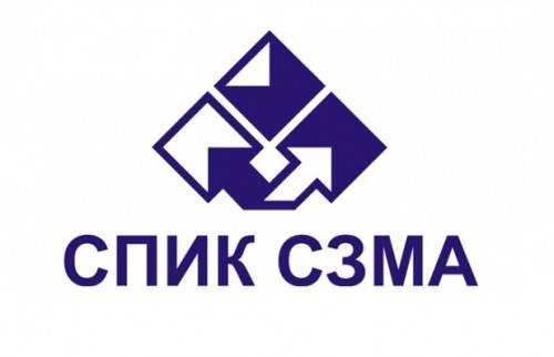 АО СПИК СЗМА - инжиниринговая компания полного цикла