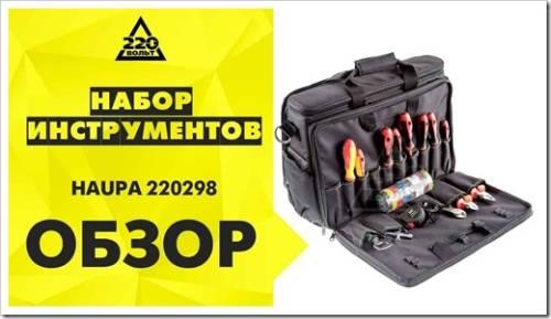 HAUPA – один из лидеров на рынке производителей профессиональных инструментов для работы с кабелем