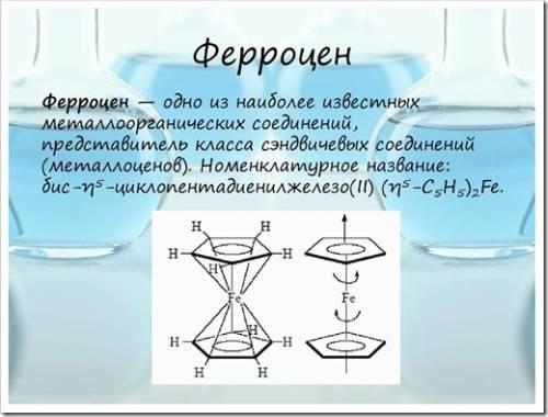 Ферроцен - что это за вещество и сфера его применения