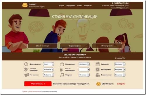 Обзор услуг студии мультипликации tz-animation.ru