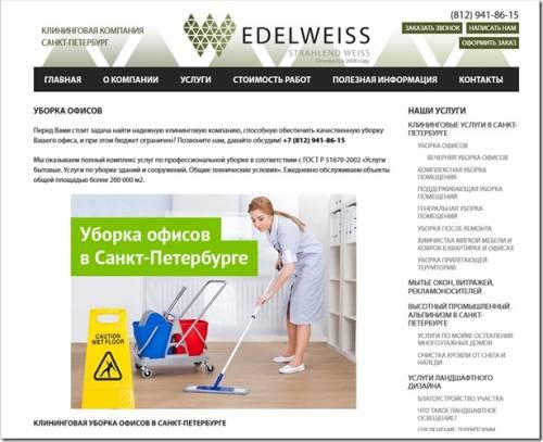 Обзор услуги уборки офисов от компании edelweiss-cleaning.ru