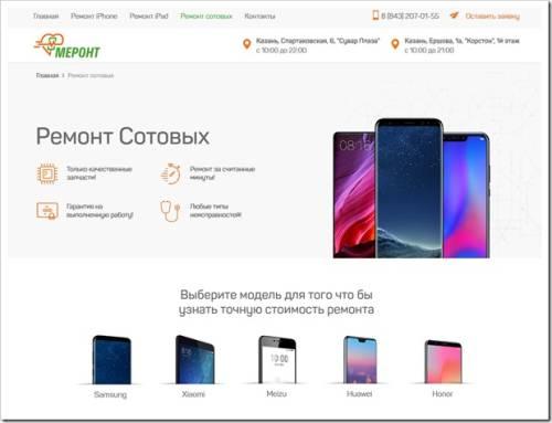Быстрый и качественный ремонт сотовых в Казани от компании Меронт