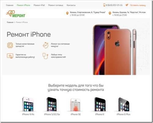 Обзор услуг ремонта iPhone в Казани от компании Меронт