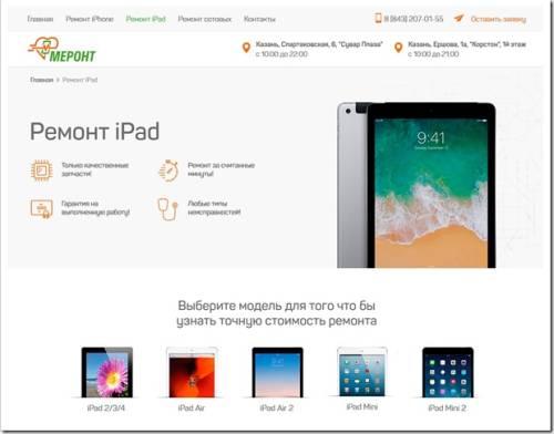 Качественный ремонт iPad в Казани от компании Меронт