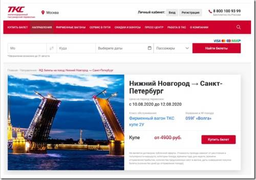 Обзор услуги продажи билетов на поезд Нижний Новгород – Санкт Петербург на сайте transclass.ru