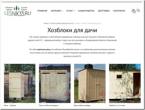 Обзор ассортимента хозблоков для дачи от компании Lesnik33