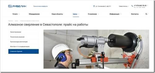 Обзор услуг алмазного бурения в Севастополе от компании Равелин