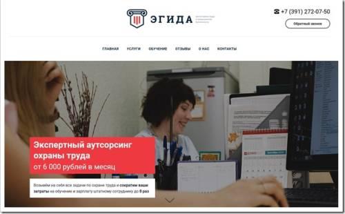 Обзор услуг аутсорсинга охраны труда в Красноярске от компании Эгида