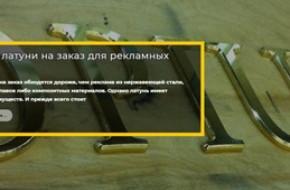Обзор услуг изготовления вывесок и логотипов из латуни от компании iz-latuni.ru