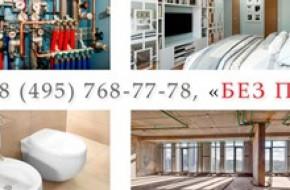 Сколько стоит ремонт квартиры под ключ с материалами