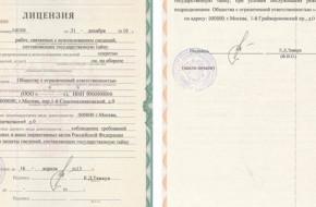 Порядок получения лицензии ФСБ на гостайну