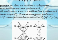 Ферроцен — что это за вещество и сфера его применения