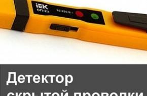 Зачем нужен детектор скрытой проводки?