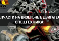"""Запчасти к дизельному двигателю от ТД """"Технокомплект""""."""