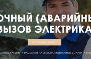 Качественные электромонтажные работы в Орске от компании ampervoltwatt.ru