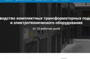 Обзор завода трансформаторных подстанций «МИН» и ассортимента производимой продукции