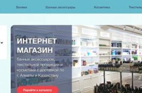 Обширный выбор банных принадлежностей по выгодной цене в интернет-магазине товаров для бани arasanshop.kz