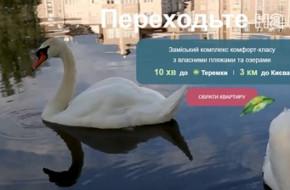 Обзор ЖК «Озерный гай Гатное» и его инфраструктуры