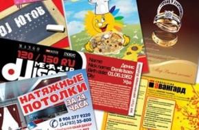 Как создать рекламную листовку