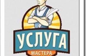 """Вызов электрика на дом от компании """"Услуга Мастера"""" в Москве"""