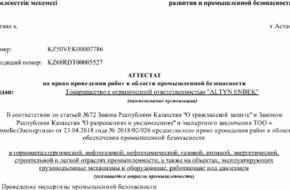 Аттестат и декларация промышленной безопасности в Казахстане — что дают и как получить