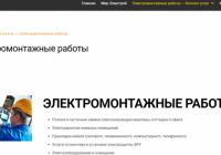 Обзор услуг электромонтажных работ в Москве и области от ООО Элмстрой