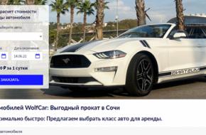 Обзор услуг автопроката в Сочи от компании WolfCar