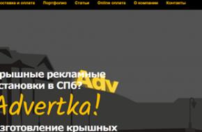 Обзор услуг производства и монтажа крышных рекламных установок в Москве от компании Адвертка