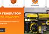 Выгодная аренда генераторов в AC/DC Generators