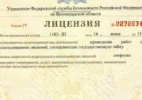 Лицензия ФСБ на строительство — в каких случаях нужна и как получить