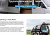 Обзор услуг грузоперевозок до 1 тонны в Минске от компании Gruzoboy