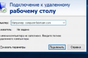 Как организовать удаленный доступ к компьютеру