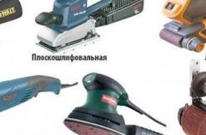 Какие есть виды шлифовальных инструментов