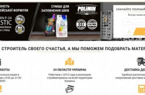 Обзор строительного магазина cherkassy.kub.in.ua в Черкассах и его ассортимента строительных материалов