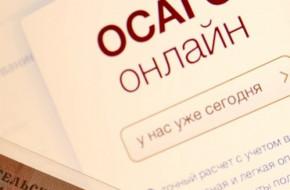 Как получить полис ОСАГО онлайн