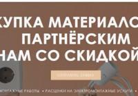 """Услуги электрика и электромонтажные работы в Орске от """"АМПЕР-ВОЛЬТ-ВАТТ"""""""