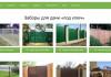 Обзор услуг изготовления и установки заборов под ключ от компании «Забор Вам»