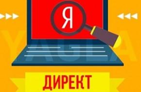 Реклама в Яндекс.Директ — что это?