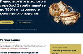 Как зарабатывать в инвестиционном проекте B2B Jewelry