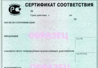 Центр сертификации — что это за организация и какие виды документов выдает