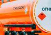 Как производятся грузоперевозки опасных грузов
