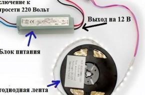 Как подключить светодиодную ленту без блока питания?