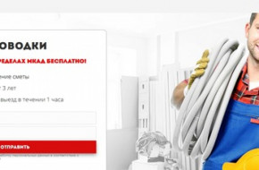 Обзор услуги замены проводки от компании АО ГРАД